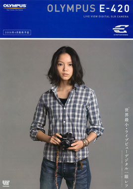 E420_catalog