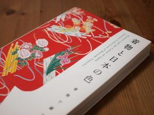 Kimono_book_2